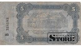 Банкнота,  5 рублей 1917 год - ОДЕССА