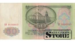 50 рублей 1961 год - ВЭ 9192013
