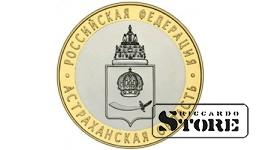 10 рублей Астраханская область 2008, ММД