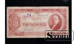 3  červonci, 1937, 366350 РР