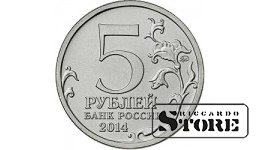 "5 рублей ""Пражская операция"""
