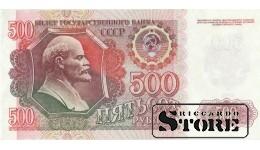 500 РУБЛЕЙ 1992 ГОД - ВМ 4437589