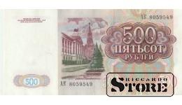500 РУБЛЕЙ 1991 ГОД - АК 8059549