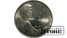 1 рубль 1991 года, Низами