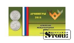 """Блистерный мини-альбом для одной 25-рублевой монеты """"Армейские международные игры"""""""