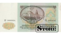 50 рублей 1991 год -  БХ 3885694