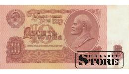 10 РУБЛЕЙ 1961 ГОД - ЭЛ 4702697