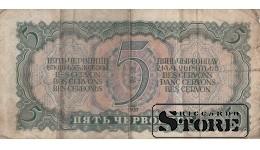 БАНКНОТА , 5 ЧЕРВОНЕЦ 1937 ГОД - 038365 БН