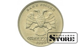 """1 рубль """"200-летие со дня рождения А.С. Пушкина"""" 1999, СПМД"""