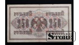 250 rubļi, 1917, АВ-277