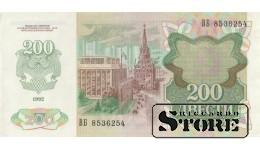 200 РУБЛЕЙ 1992 ГОД - ВБ 8536254