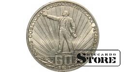 1 рубль 1982 года, СССР 60 лет