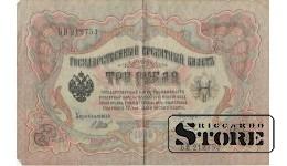 3 rubl 1905 gads
