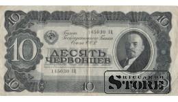 БАНКНОТА , 10 ЧЕРВОНЦЕВ 1937 ГОД - 145030 СЦ