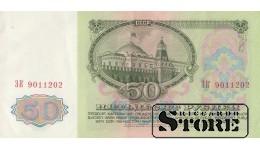 50 рублей 1961 год - ЗК 9011202