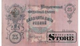 БАНКНОТА , 25 рублей 1909 год - ЕБ 554618
