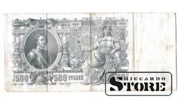 Банкноты , 500 рублей , 1912 год -БЭ 161620