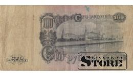 100 РУБЛЕЙ 1947 ГОД - ФР 002855