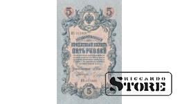 БаНКНОТА , 5 рублей 1909 год -ИК 13960