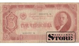 БАНКНОТА , 3 ЧЕРВОНЦА 1937 ГОД  - 038492 ТЦ