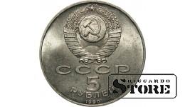 5 рублей 1990 года, Петродворец