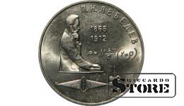 1 рубль 1991 года, Лебедев