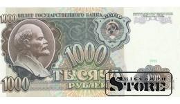 1000 РУБЛЕЙ 1991 ГОД - АМ 9124653