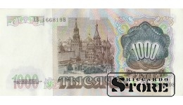 БАНКНОТА, 1000 рублей 1991 год - АВ 1668198