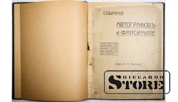 Grāmata. Zinātnieku, mākslinieku, komponistu, sabiedrisko un politiķu, mākslinieku un rakstnieku autogrāfu un faksimilu kolekcija. 1907