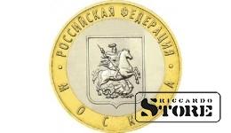 10 рублей Город Москва 2005, ММД