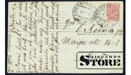 Коллекционная открытка Российской Империи Ночь