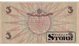 ЛАТВИЯ,3 РУБЛЯ 1919 ГОД - AB