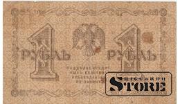 1 рубль 1918 год