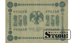 250 rubli 1918 gads - AA- 140