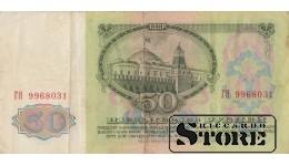 50 РУБЛЕЙ 1961 ГОД  -  ГЯ 9968031