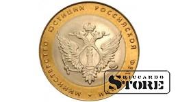 """10 рублей """"Министерство юстиции Российской Федерации"""""""