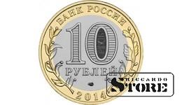 10 рублейТюменская область 2014, СПМД - UNC