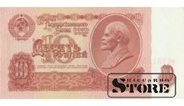 10 РУБЛЕЙ 1961 ГОД - мО 7919507