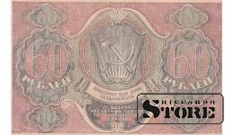 60 rubli 1919 gads  - АА 062
