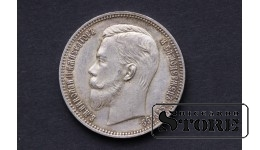 1 РУБЛЬ 1911 ГОД (ЭБ)