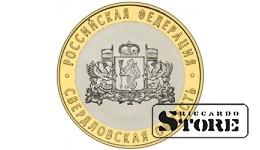 10 рублей Свердловская область 2008, ММД