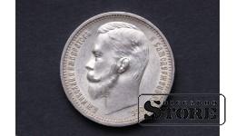 1 рубль 1912 год (ЭБ)