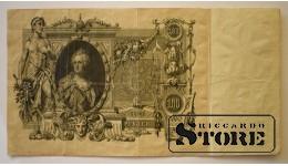 Банкнота , 100 рублей 1910 год