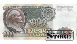 БАНКНОТА, 1000 рублей 1992 год - ВО 3501919