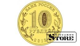 """10 рублей""""200-летие победы России в Отечественной войне 1812 г."""" (Арка)"""