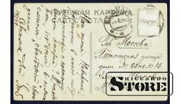 Коллекционная открытка Российской Империи Северко. Остроухов