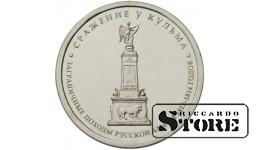 """5 рублей """"Сражение у Кульма"""""""