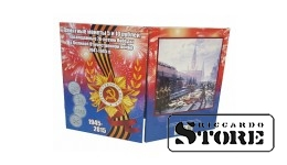 Альбом-планшет для 40 памятных 5 и 10-рублевых монет, посвященных 70-летию Победы в ВОВ  1941-1945 гг