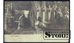 Старинная открытка Российской Империи Альма Тадема