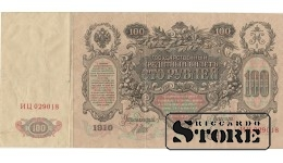 100 РУБЛЕЙ 1910 ГОД - ИЦ 029018